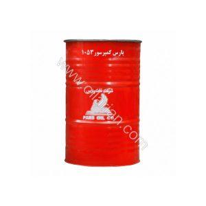 روغن کمپرسور 1053 نفت پارس